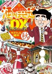 酒のほそ道DX 四季の肴 秋編