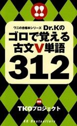 Dr.Kのゴロで覚える古文V単語312