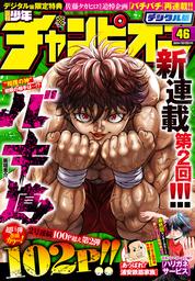 週刊少年チャンピオン2018年46号