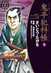 ワイド版 鬼平犯科帳 55巻