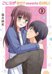 こじらせ BOY meets GIRL! 3巻