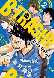B-TRASH!!(2)