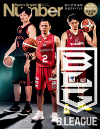 Number PLUS B.LEAGUE 2018-19 OFFICIAL GUIDEBOOK Bリーグ2018-19 公式ガイドブック (Sports Graphic Number PLUS(スポーツ・グラフィック ナンバープラス))