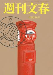 週刊文春 10月25日号