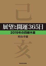 展望と開運365日 【2019年の四緑木星】