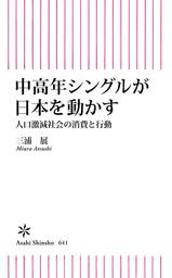 中高年シングルが日本を動かす 人口激減社会の消費と行動