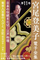 宮尾登美子 電子全集11『菊亭八百善の人びと/日記(昭和48年~54年)』
