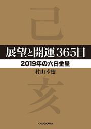 展望と開運365日 【2019年の六白金星】