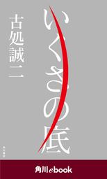 いくさの底 (角川ebook)