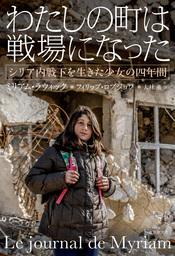 わたしの町は戦場になった シリア内戦下を生きた少女の四年間