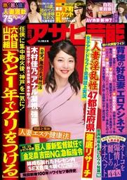 週刊アサヒ芸能 2018年11月01日号