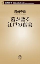 墓が語る江戸の真実(新潮新書)