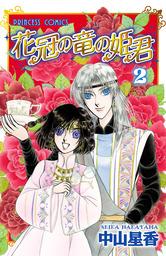 【期間限定 無料お試し版】花冠の竜の姫君 2