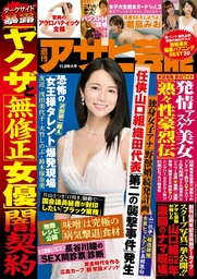 週刊アサヒ芸能 2018年11月08日号