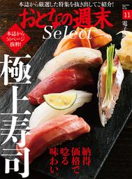 おとなの週末セレクト「納得価格で唸る味わい。極上寿司」〈2018年11月号〉