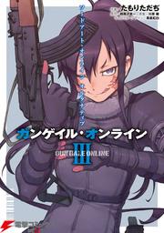 ソードアート・オンライン オルタナティブ ガンゲイル・オンライン III