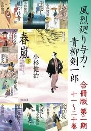 風烈廻り与力・青柳剣一郎 合冊版第二期