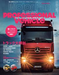 Motor Fan illustrated特別編集 プロフェッショナルカーのテクノロジー