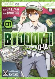 BTOOOM! U-18 1巻