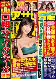 週刊アサヒ芸能 2018年11月15日号