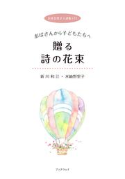 日本女性2人詩集(1) おばさんから子どもたちへ 贈る詩の花束