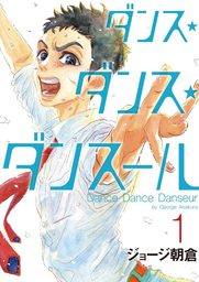 ダンス・ダンス・ダンスール(1)【期間限定 無料お試し版】