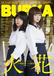 BUBKA 2018年12月号増刊「SKE48Ver.」