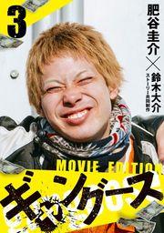 ギャングース MOVIE EDITION(3)