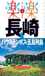 楽楽 長崎・ハウステンボス・五島列島(2019年版)