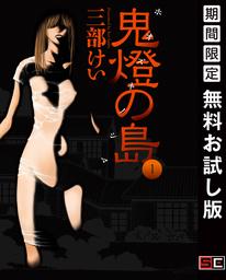 鬼燈の島―ホオズキノシマ― 1巻【期間限定 無料お試し版】