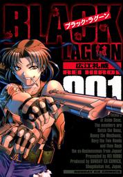 ブラック・ラグーン(1)【期間限定 無料お試し版】