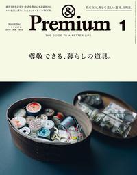 &Premium(アンド プレミアム) 2019年1月号 [尊敬できる、暮らしの道具。]