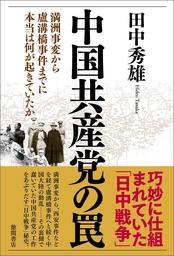 中国共産党の罠 満洲事変から盧溝橋事件までに本当は何が起きていたか