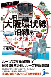 JR大阪環状線沿線の不思議と謎
