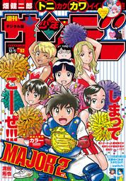 週刊少年サンデー 2018年52号(2018年11月21日発売)