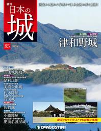 日本の城 改訂版 第85号
