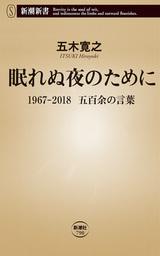 眠れぬ夜のために―1967-2018 五百余の言葉―(新潮新書)