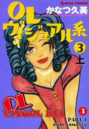 OL VISUAL KEI, Volume 3 Part 1