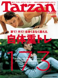 Tarzan(ターザン) 2018年12月13日号 No.754 [自体重トレ173]