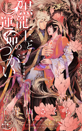 黒龍王と運命のつがい ~紅珠の御子は愛を抱く~【特別版】(イラスト付き)
