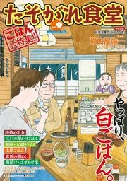 たそがれ食堂 vol.9