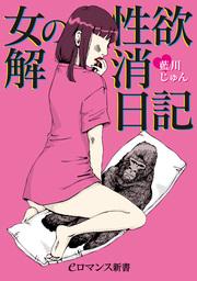 er-女の性欲解消日記