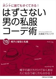 はずさない男の私服コーデ術(15)