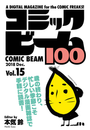 コミックビーム100 2018 Dec. Vol.15