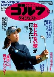 週刊ゴルフダイジェスト 2018/12/11号