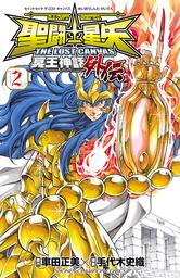 【期間限定 無料お試し版】聖闘士星矢 THE LOST CANVAS 冥王神話外伝 2