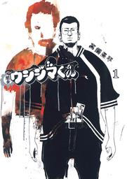 闇金ウシジマくん(1)【期間限定 無料お試し版】