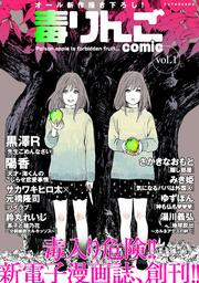 【50%OFF】毒りんごcomic【vol.1~10】