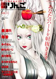 【50%OFF】毒りんごcomic【vol.11~20】