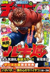 週刊少年チャンピオン2018年53号